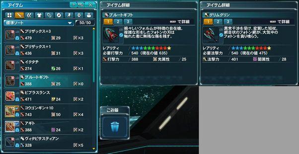 3.8 防衛戦レア