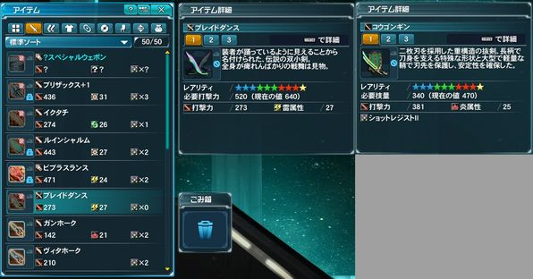 3.10 防衛戦レア