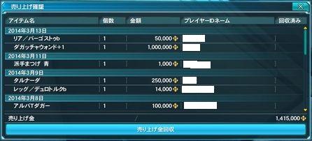 3.16 売上①