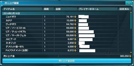 3.16 売上②