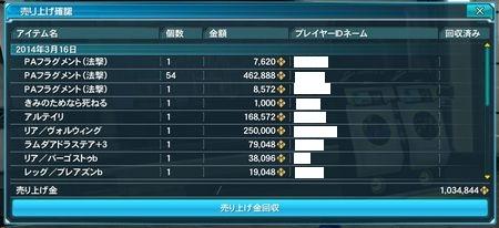 3.16 売上③