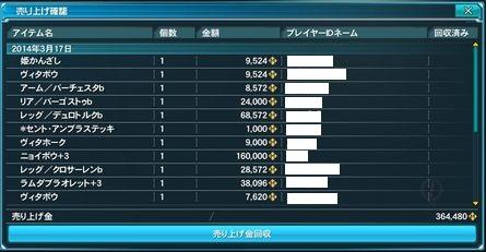 3.17 売上②