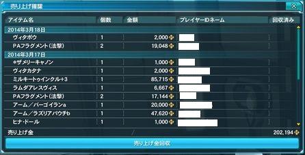 3.18 売上①