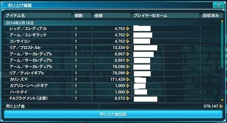 3.18 売上②