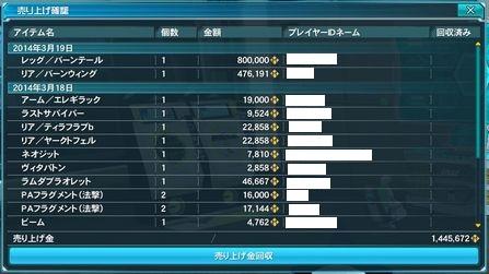 3.19 売上①