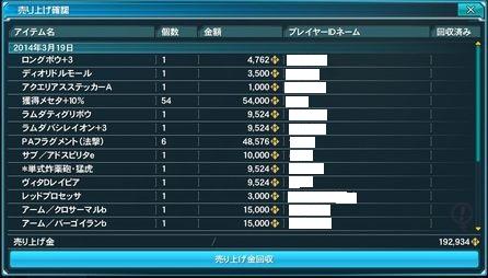 3.19 売上②
