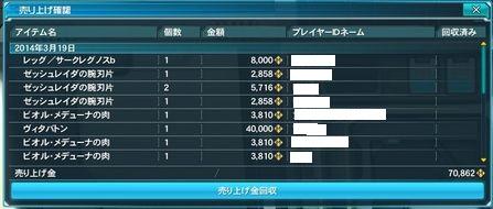 3.19 売上③
