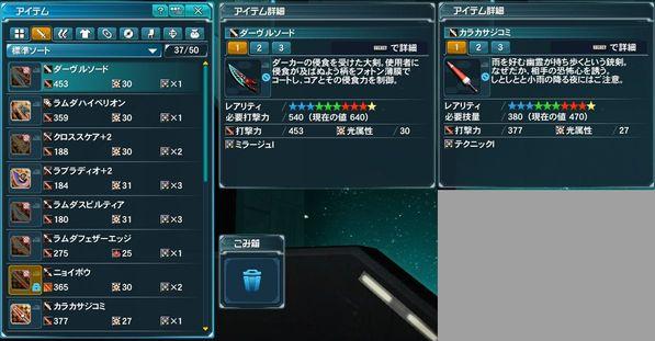 3.17 防衛戦レア