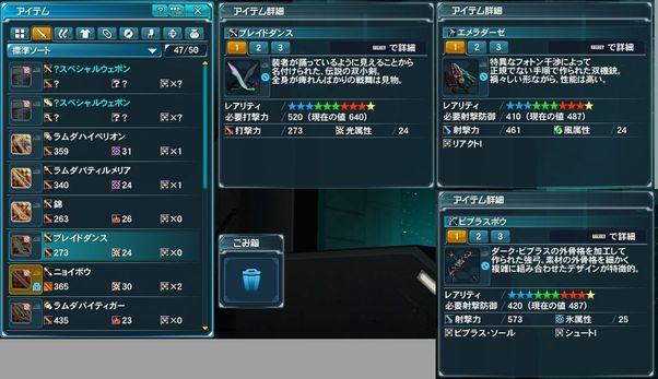 3.20 防衛戦レア