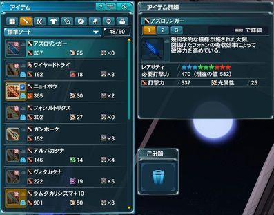 4.12 輝石交換元武器