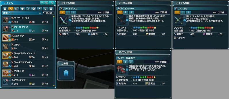 4.20 防衛戦レア