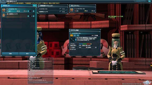 4.23 大輝石武器交換