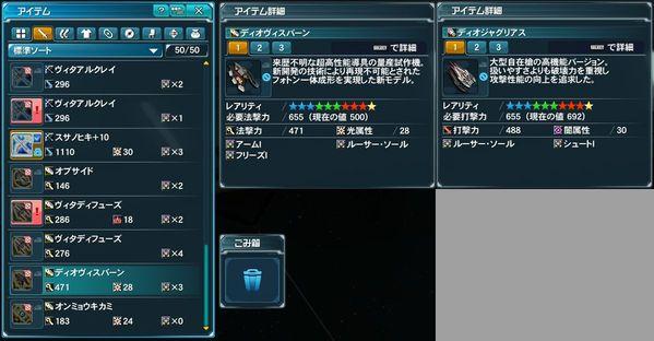 5.12 武器レア