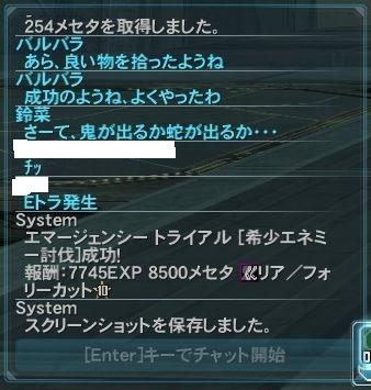 5.18 お友達とイースターEトラ