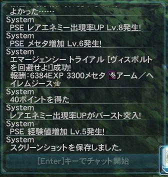 5.26 雨風2Eトラ