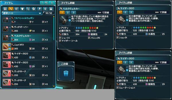 6.1 闘将レア