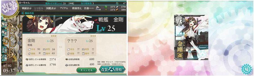 7.2 金剛→金剛改