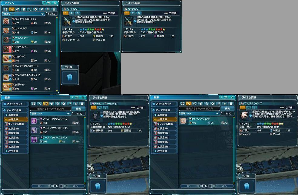 7.28 EX凍土と機甲レア