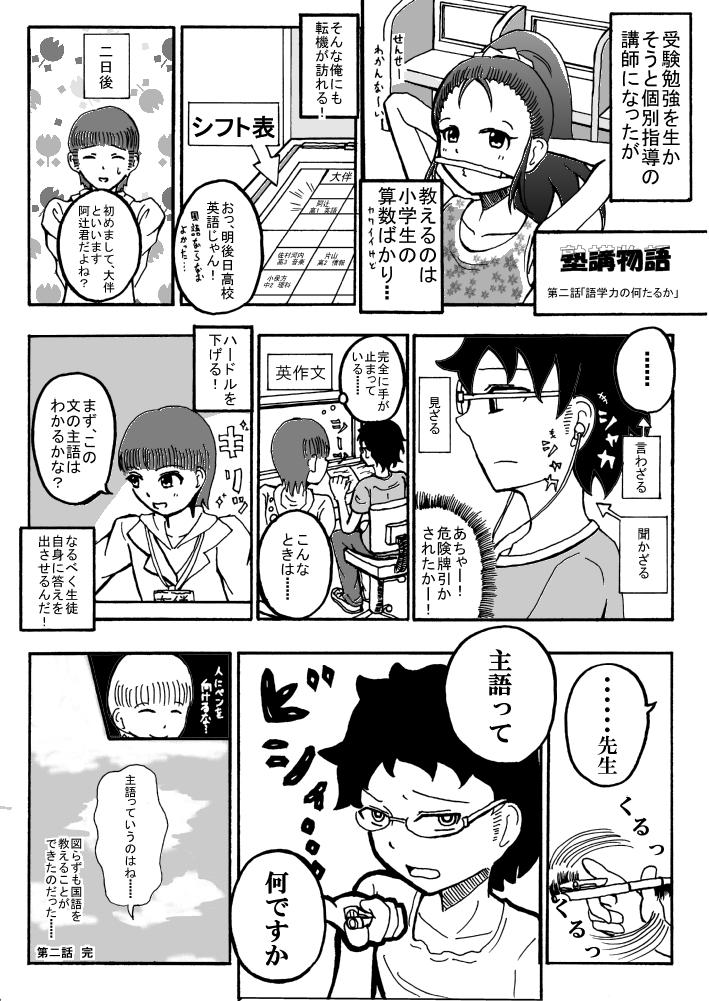 サプリ二話+表紙