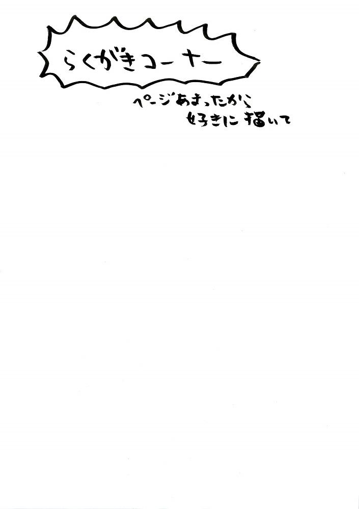 sinkanbon23.jpg