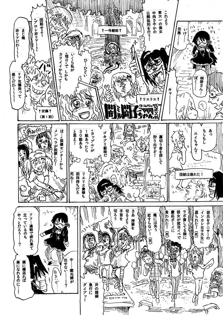 yamiko10-1.jpg