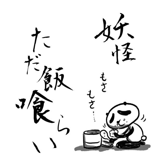 panda-054.jpg