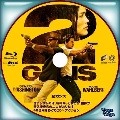2ガンズB1