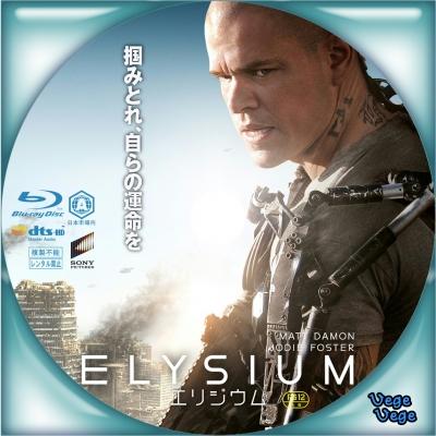 エリジウム2B