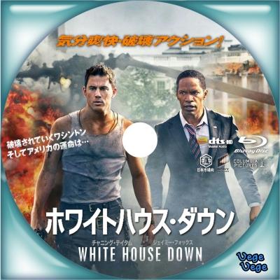 ホワイトハウス・ダウン2B