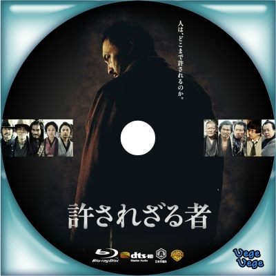 許されざる者 (2013)B