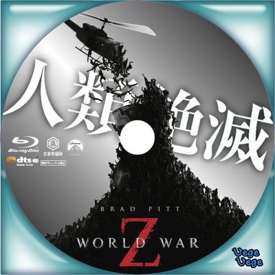 ワールド・ウォーZ2B