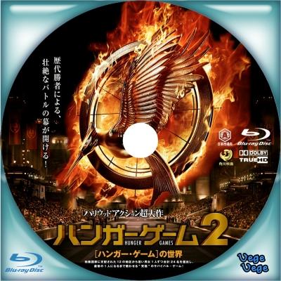 ハンガー・ゲーム2B2