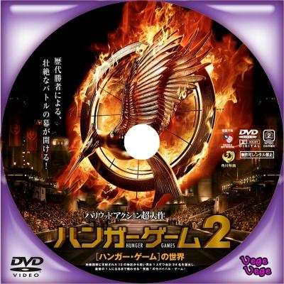 ハンガー・ゲーム2D2