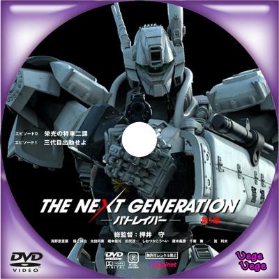 THE NEXT GENERATION パトレイバー/第1章(2)