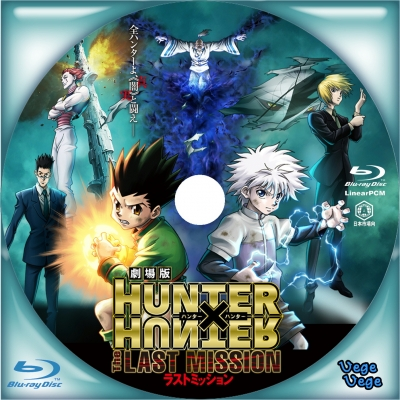 劇場版 HUNTER×HUNTER The LAST MISSION B