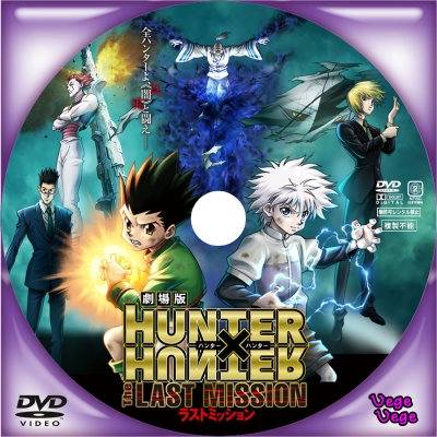 劇場版 HUNTER×HUNTER The LAST MISSION D