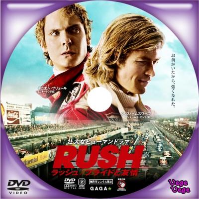 ラッシュ/プライドと友情D1