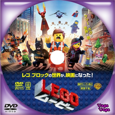 LEGOムービーD