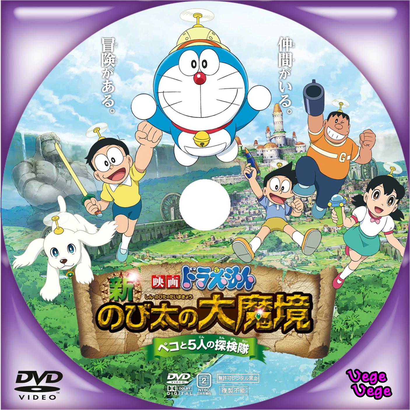 探検 隊 の 栄光 dvd ラベル