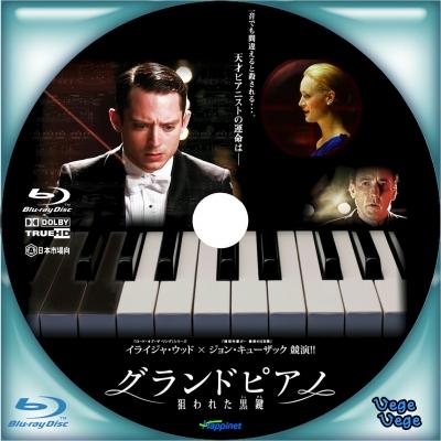 グランドピアノ ~狙われた黒鍵~B1