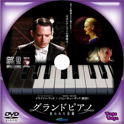 グランドピアノ ~狙われた黒鍵~D1