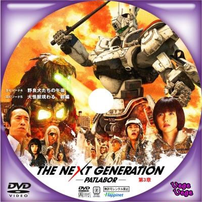 THE NEXT GENERATION パトレイバー/第3章