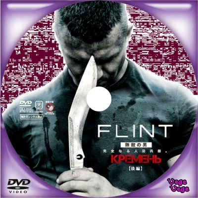 FLINT ~フリント 無敵の男~(後)