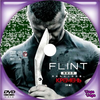 FLINT ~フリント 無敵の男~(前)