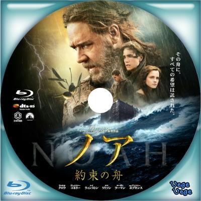 ノア 約束の舟B1