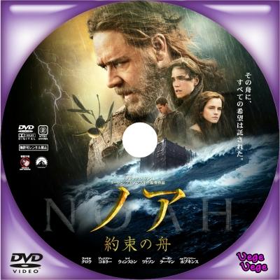 ノア 約束の舟D1
