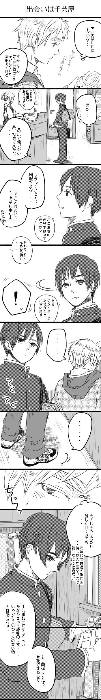 S学パロ_出会い1