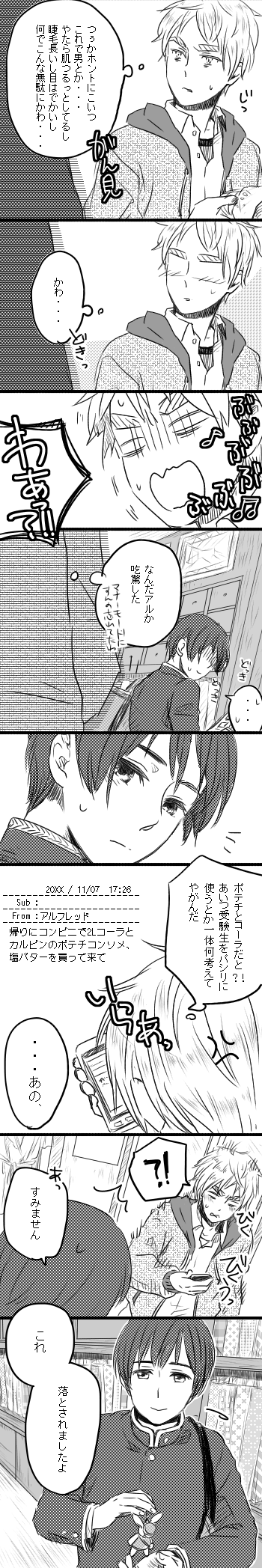S学パロ_出会い2