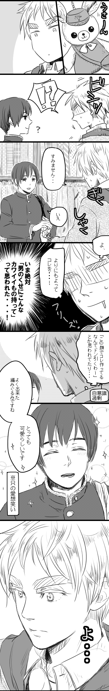 S学パロ_出会い3