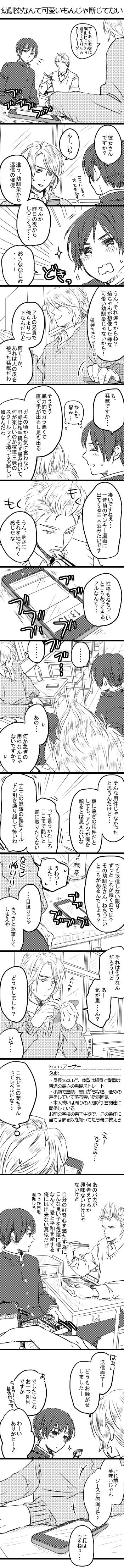S学パロ_幼馴染1